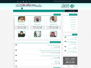 islamino.net Screenshot